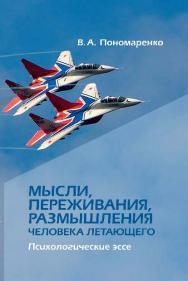 Мысли, переживания, размышления человека летающего. Психологические эссе ISBN 978-5-89353-453-5