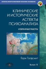 Клинические и исторические аспекты психоанализа: Избранные работы ISBN 978-5-89353-462-7