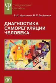 Диагностика саморегуляции человека ISBN 978-5-89353-466-5