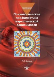 Психологическая профилактика наркотической зависимости ISBN 978-5-89353-472-6