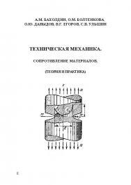 Техническая механика. Сопротивление материалов. (теория и практика) ISBN 978-5-89448-966-7