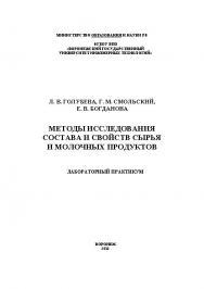Методы исследования состава и свойств сырья и молочных продуктов. Лабораторный практикум ISBN 978-5-89448-989-6