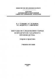 Методы исследования сырья и продуктов сахарного производства: теория и практика ISBN 978-5-89448-991-9