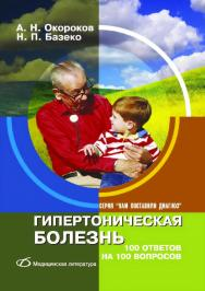 Гипертоническая болезнь. — 2-е изд. (эл.) ISBN 978-5-89677-193-7