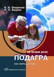 Подагра. — 2-е изд. (эл.) ISBN 978-5-89677-198-2