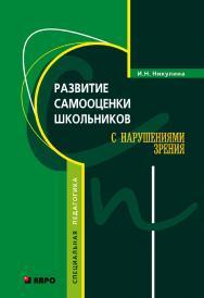Развитие самооценки школьников с нарушениями зрения ISBN 978-5-89815-857-6