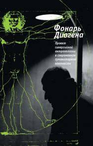 Фонарь Диогена. Проект синергийной антропологии в современном гуманитарном контексте ISBN 978-5-89826-363-8