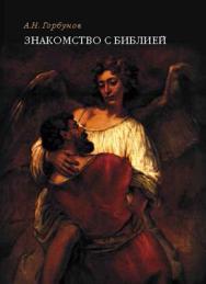 Знакомство с Библией ISBN 978-5-89826-468-0