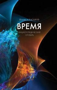 Время: энциклопедический словарь ISBN 978-5-89826-471-0