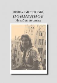 Поименное. Незабытые лица ISBN 978-5-89826-482-6