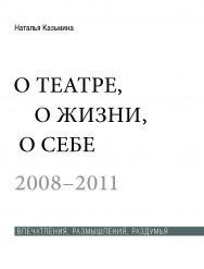 О театре, о жизни, о себе. Впечатления, размышления, раздумья. 2008–2011. В 2 т. Т. 2 ISBN 978-5-89826-490-1
