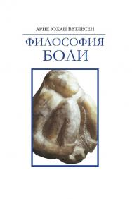 Философия боли ISBN 978-5-89826-515-1