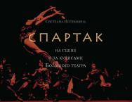 «Спартак» на сцене и за кулисами Большого театра ISBN 978-5-89826-560-1