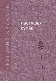 Пастушья сумка. Стихи ISBN 978-5-89826-566-3