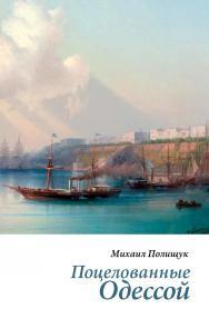 Поцелованные Одессой. Эссе ISBN 978-5-89826-568-7