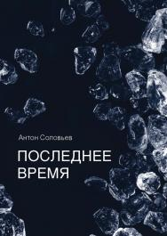 Последнее время ISBN 978-5-89826-574-8