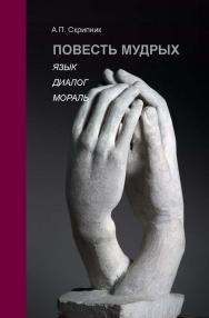 Повесть мудрых: Язык. Диалог. Мораль ISBN 978-5-89826-575-5