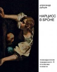 Нарцисс в броне. Психоидеология «грандиозного Я» в политике и власти. ISBN 978-5-89826-585-4