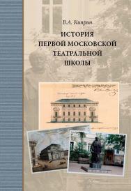 История первой московской театральной школы ISBN 978-5-89826-589-2