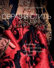 Образ и стиль. Влияние психотипов на эволюцию моды ISBN 978-5-89826-590-8