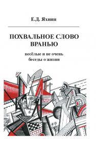 Похвальное слово вранью. Весёлые и не очень беседы о жизни ISBN 978-5-89826-595-3
