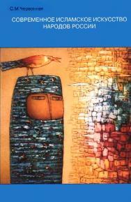 Современное исламское искусство народов России. — 2-е изд. (эл.). ISBN 978-5-89826-651-6