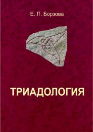 Триадология ISBN 978-5-903983-33-9
