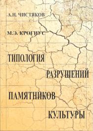 Типология разрушений памятников культуры ISBN 978-5-903983-38-4