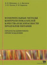 Измерительные методы контроля показателей качества и безопасности продуктов питания. В 2-х ч. Ч. 2: Продукты животного происхождения ISBN 978-5-904406-02-8
