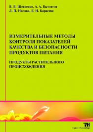 Измерительные методы контроля показателей качества и безопасности продуктов питания. В 2-х ч. Ч. 1. Продукты растительного происхождения ISBN 978-5-904406-03-5