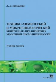 Технико-химический и микробиологический контроль на предприятиях молочной промышленности ISBN 978-5-904406-04-2