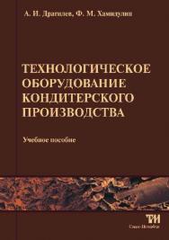 Технологическое оборудование кондитерского производства ISBN 978-5-904406-14-1