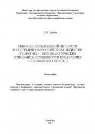 Феномен асоциальной личности в современном российском обществе (теоретико-методологические основания, особенности проявления в школьном возрасте) ISBN 978-5-905383-90-8