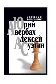 Учебник шахматной игры ISBN 978-5-906131-73-7