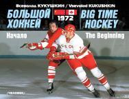 Большой хоккей. Начало. 1972. ISBN 978-5-906132-16-1
