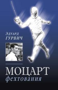 Моцарт фехтования ISBN 978-5-906132-37-6