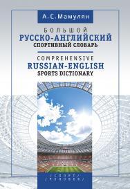 Большой русско-английский спортивный словарь ISBN 978-5-906132-42-0