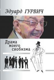 Драма моего снобизма ISBN 978-5-906132-58-1