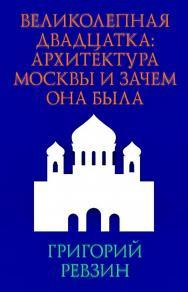 Великолепная двадцатка: архитектура Москвы и чем она была ISBN 978-5-906264-11-4