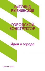 Городской конструктор. Идеи и города ISBN 978-5-906264-23-7