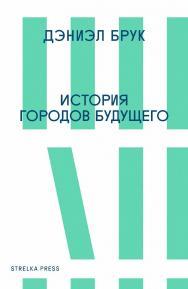 История городов будущего ISBN 978-5-906264-35-0