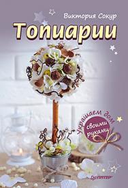 Топиарии своими руками ISBN 978-5-906417-10-7