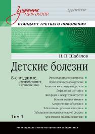 Детские болезни: Учебник для вузов (том 1). 8-е изд. ISBN 978-5-906417-47-3