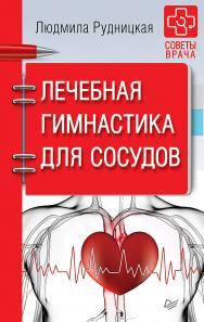 Лечебная гимнастика для сосудов. Советы врача ISBN 978-5-906417-65-7