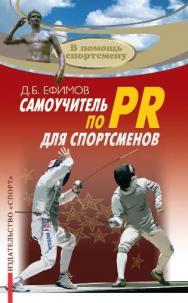 Самоучитель по PR для спортсменов ISBN 978-5-906839-06-0
