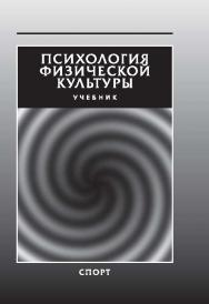 Психология физической культуры ISBN 978-5-906839-11-4
