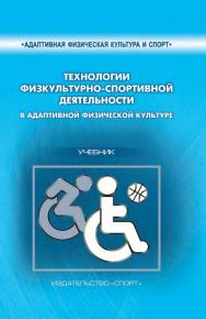 Технологии физкультурно-спортивной деятельности в адаптивной физической культуре ISBN 978-5-906839-18-3