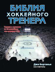 Библия хоккейного тренера ISBN 978-5-906839-56-5