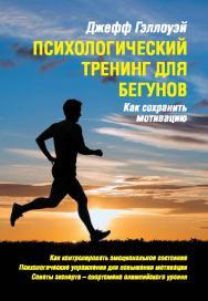 Психологический тренинг для бегунов ISBN 978-5-906839-63-3