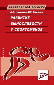 Развитие выносливости у спортсменов ISBN 978-5-906839-72-5
